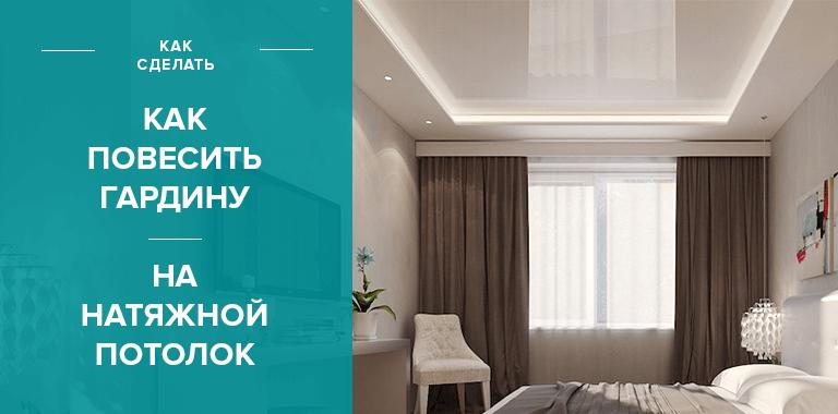 Как сделать потолочную гардину если потолок натяжной 131