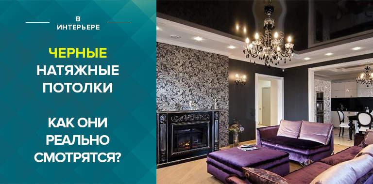 Фото натяжных потолков черного цвета в ванной, спальне, гостиной