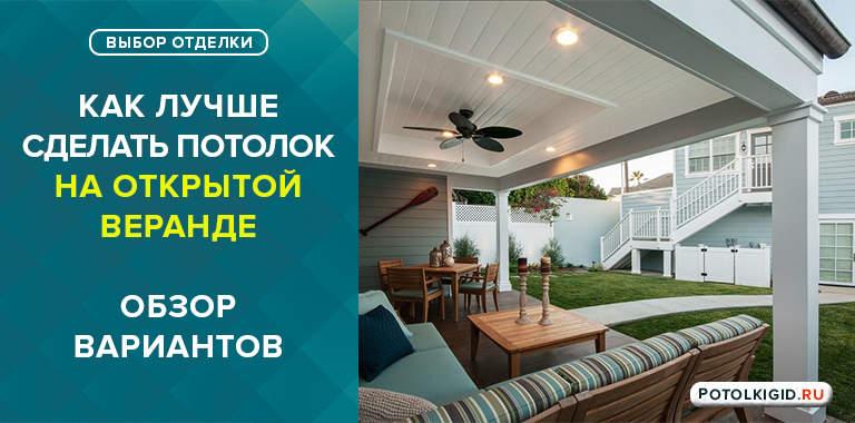 Чем отделать потолок на веранде: обзор вариантов