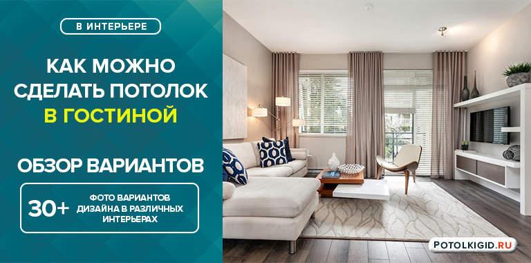 Дизайн арки в гостиной: множество вариантов оформленияЖенские радости