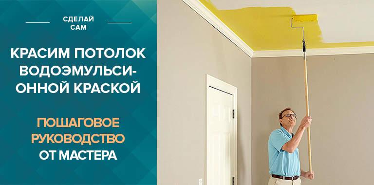 Покраска потолка водоэмульсионкой: без разводов и пятен