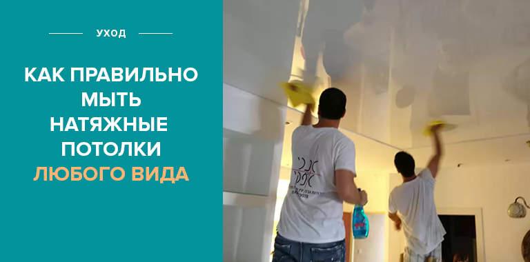 Как и чем следует мыть натяжные потолки: практические советы + видео