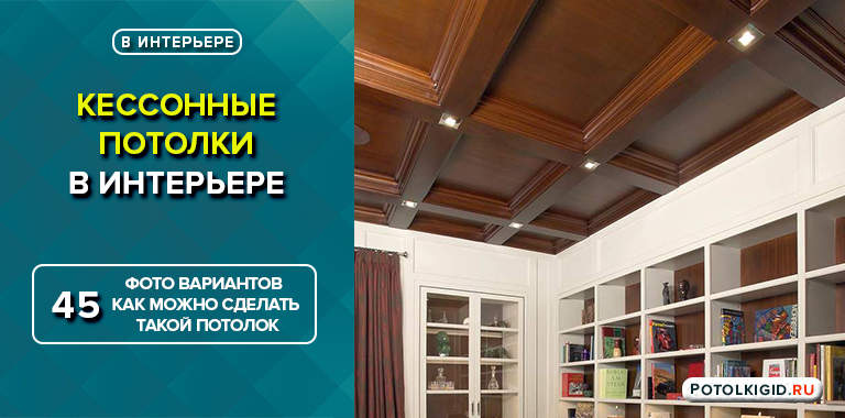 Фото кессонных потолков из дерева и гипсокартона