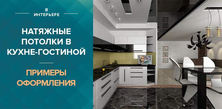 Натяжной потолок в гостиной, совмещенной с кухней: фото примеров оформления