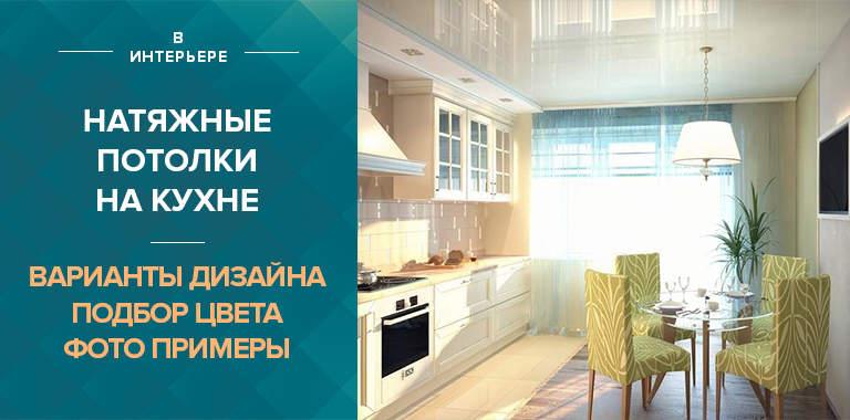 Натяжные потолки на кухне: варианты дизайна