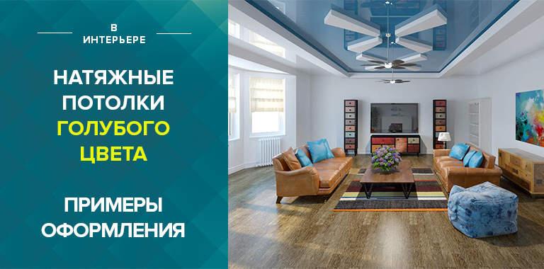 Голубые натяжыне потолки в интерьере: фото в гостиной, спальне, детской