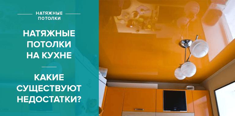Натяжные потолки на кухне: какие могут быть проблемы и недостатки
