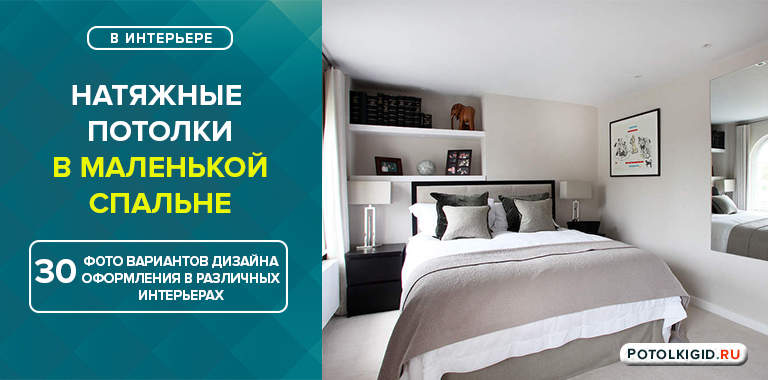 Фото натяжных потолков в интерьере маленькой спальни