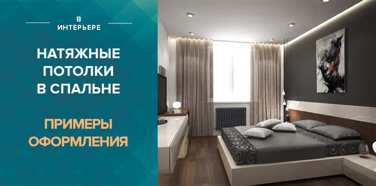 Натяжные потолки в спальню: фото примеров оформления