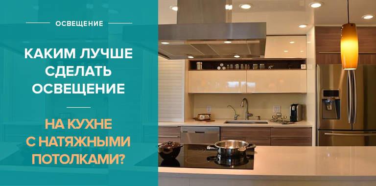 Каким сделать освещение на кухне с натяжным потолком: фото лучших вариантов