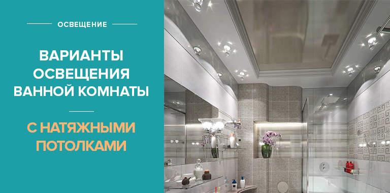 Каким сделать освещение в ванной комнате с натяжным потолком