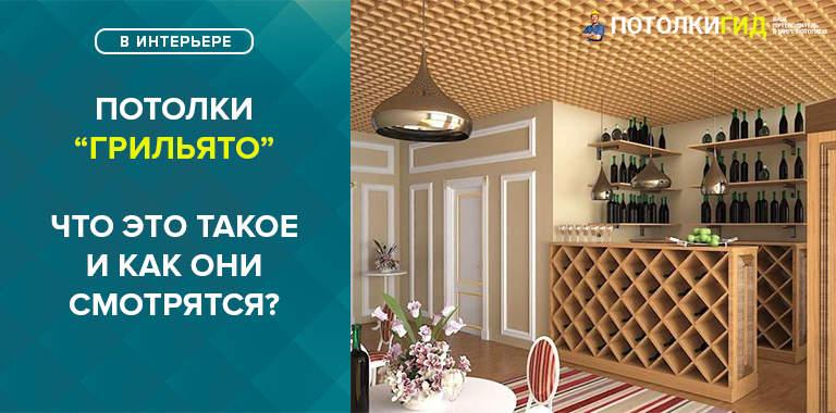 Потолки грильято: что это и как они выглядят?
