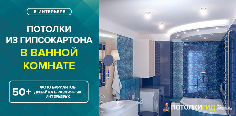 Подборка фото потолков из гипсокартона в ванной комнате и туалете