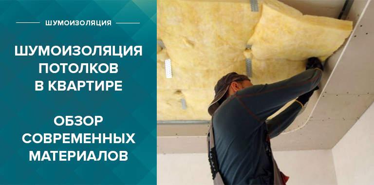 Обзор материалов для шумоизоляции потолка в квартире