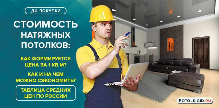 Обзор цен за 1 кв.м натяжных потолков с установкой по РФ