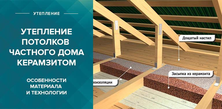 Ккак утеплить потолок керамзитом в частном доме
