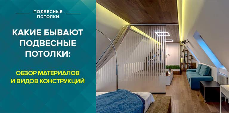 Какими бывают подвесные потолки: обзор материалов, фото