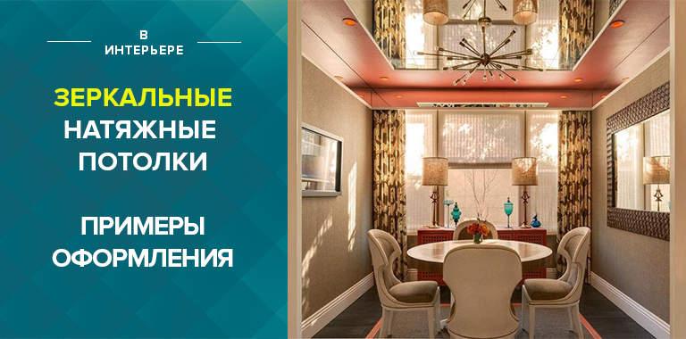 Подборка фото зеркальных натяжных потолков в интерьере различных комнат