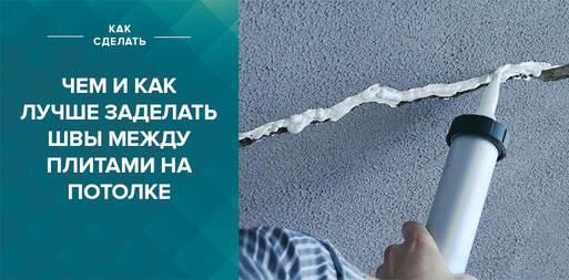 Как и чем можно заделать швы между плитами на потолке: 3 способа