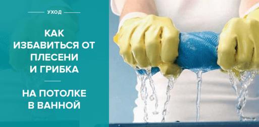 Избавляемся от плесени на потолке в ванной: 5 способов