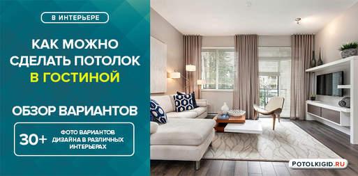 Оформление потолка в гостиной: фото вариантов дизайна
