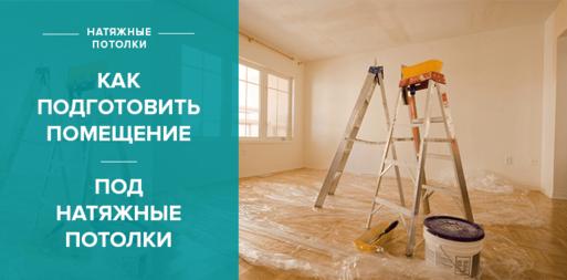 Подготовка потолка под натяжные потолки: этапы и рекомендации