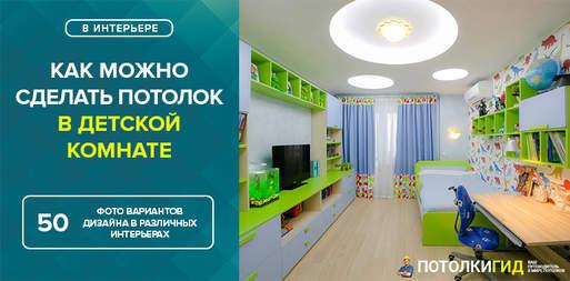Потолок в детской комнате: фото вариантов как его можно сделать