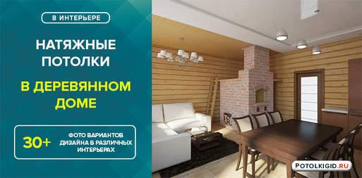 Натяжные потолки в интерьере деревянного доме: фото, преимущества и недостатки