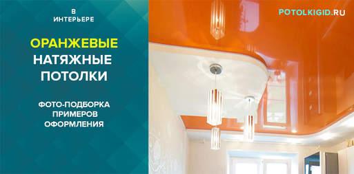 Натяжные потолки оранжевого цвета: фото примеры в интерьерах кухни, ванной и зала