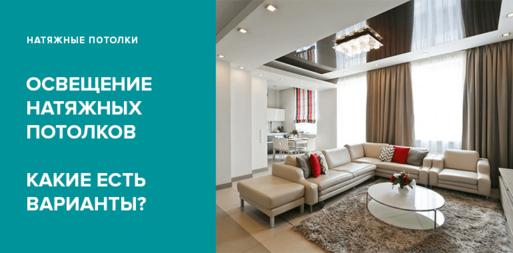 Освещение натяжных потолков: особенности выбора