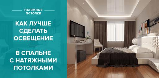 Как лучше сделать освещение в спальне с натяжными потолками?