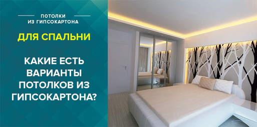 Подборка фото потолков из гипсокартона в интерьере спальни