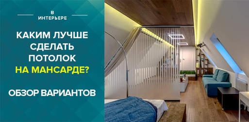 Какой потолок лучше сделать на мансардном этаже?