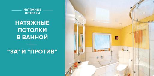 """Натяжные потолки: обзор всех """"за"""" и """"против"""""""