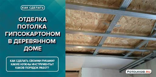 Как сделать потолок из гипсокартона в деревянном доме своими руками?