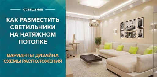 Как разместить светильники на натяжных потолках - фото и схемы
