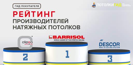 Рейтинг производителей натяжных потолков от Potolkigid.ru