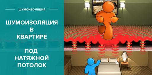 Шумоизоляция под натяжной потолок: как лучше сделать?