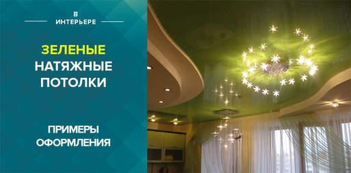 Фото зеленых натяжных потолков в интерьере гостиной, спальни, кухни и коридора