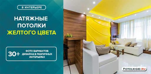 Фото натяжных потолков желтого цвета в интерьере квартиры